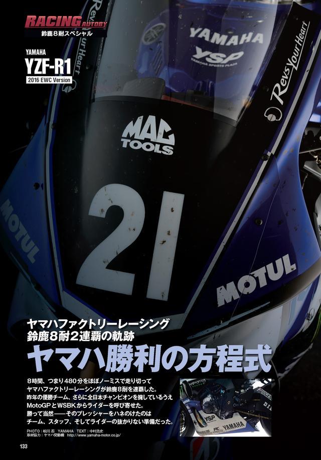 画像: 鈴鹿8耐で連覇を飾ったヤマハファクトリーレーシング。その舞台裏に迫ります。