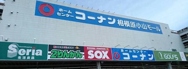 画像: ライダーズスタンド 2りんかん 相模原にオープン