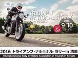 画像: 2016 Triumph National Rally開催のご案内  Triumph