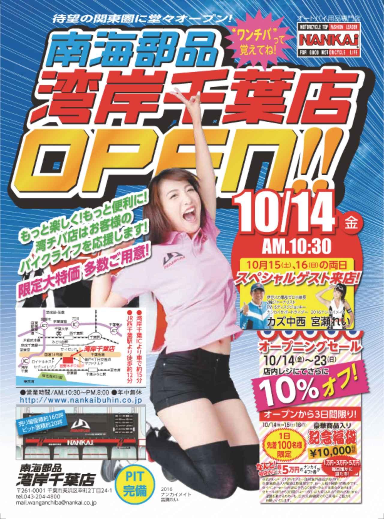 画像: オープンセールは10月14日(金)〜23日(日)まで!