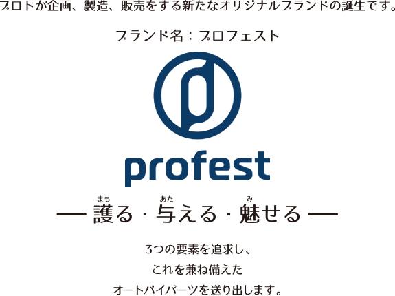 画像: profest/プロフェスト | 株式会社プロト(PLOT)