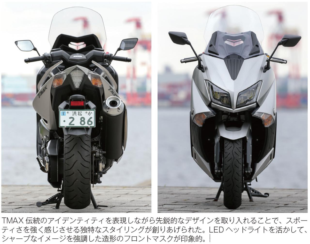 画像3: 世界で評価を受ける、快走スクーター! TMAXが今年もビッグスクータークラスNo.1!