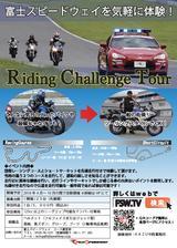 画像: ツナギ不要!愛車で富士の2つのレーシングコースを楽しめる 人気のイベントが10月2日(日)開催!