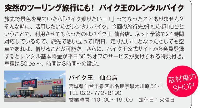 画像4: 東京〜仙台の350キロを電車で行くから現実的になる