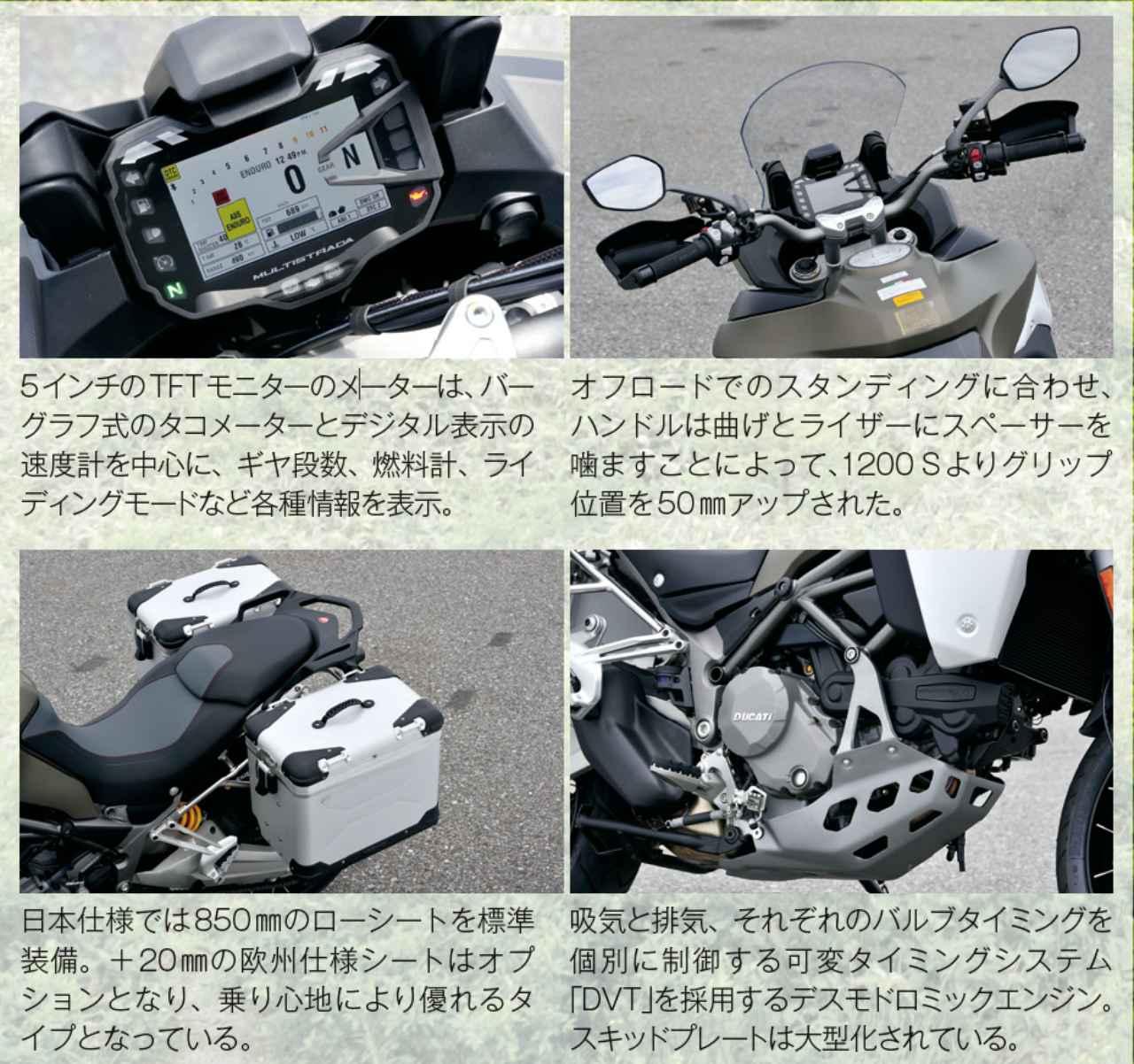 画像1: Ducati Multistrada 1200 Enduro