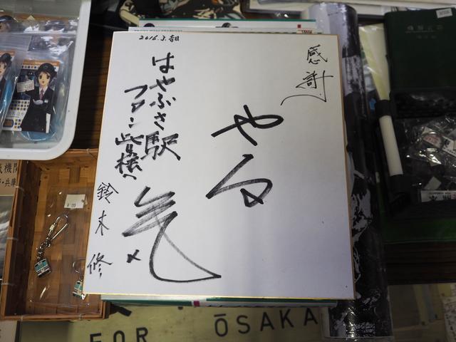 画像: ちなみに隼駅には3月20日の隼ラッピング列車のお披露目の時に書いてくださった、鈴木修会長の「やる気」が掲げられております。