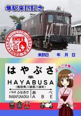 画像: 隼駅を守る会のブログ - Yahoo!ブログ