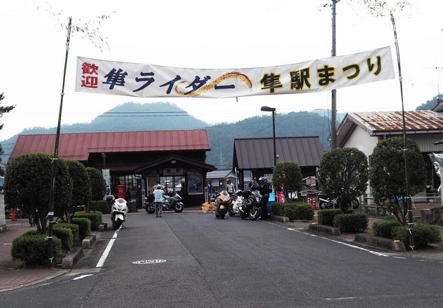 画像: 隼駅では終始撮影。こちらは前日の様子です。
