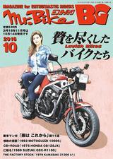 画像: Mr.Bike BG 2016年10月号 販売価格(税込): 530 円 ミスター・バイク バイヤーズガイド 2016年10月号 発売日 : 2016年 9月14日