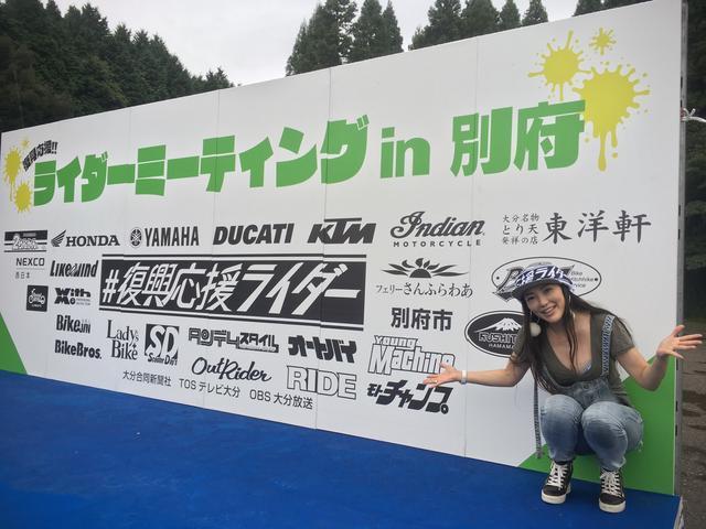 画像4: 「復興応援!! ライダーミーティング in 別府」に行ってきたよ(福山理子)