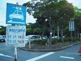 画像: 千葉ポートタワーの前にある駐車場は無料。駐車場の閉鎖時間には注意してくださいね。