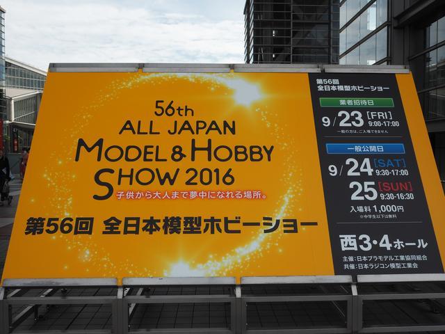 画像1: 第56回「全日本模型ホビーショー」に行ってきました!