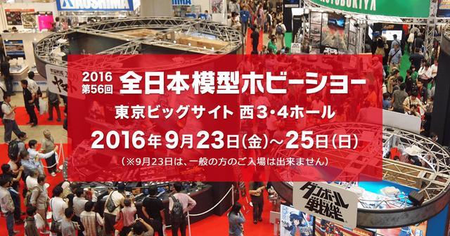 画像: 第56回 全日本模型ホビーショー 2016年9月23~25日 開催 | 全日本模型ホビーショー