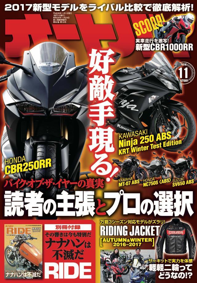 画像: オートバイ 2016年11月号 販売価格(税込): 980 円 発売日 : 2016年10月 1日