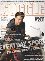 画像: ゴーグル 2016年11月号 販売価格(税込): 1,000 円  発売日 : 2016年 9月24日