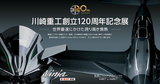 画像: 川崎重工創立120周年記念展 -世界最速にかけた誇り高き情熱-
