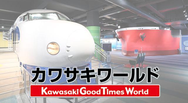画像2: カワサキワールド