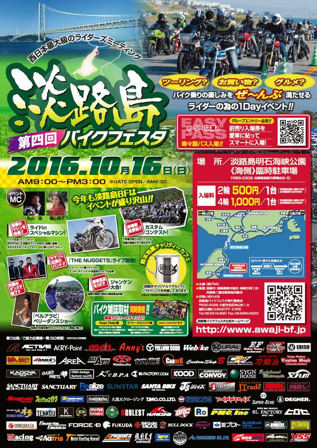 画像2: 10月16日は関西最大級のバイクイベント「淡路島バイクフェスタ2016」開催!