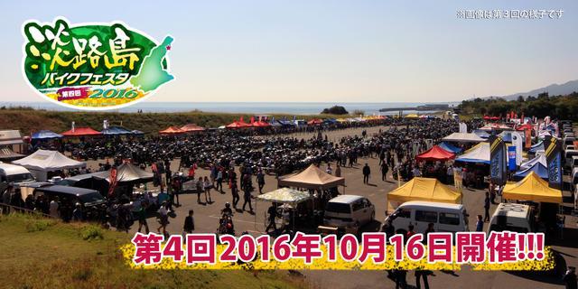画像: 【公式】第四回淡路島バイクフェスタ2016