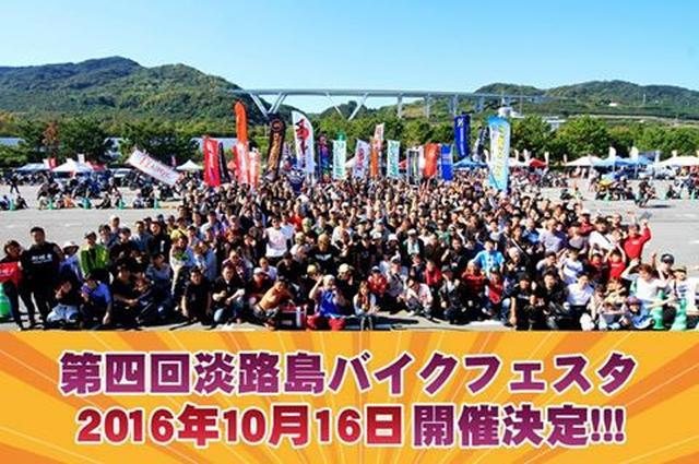 画像: 淡路島バイクフェスタ | Facebook