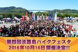 画像: 淡路島バイクフェスタ   Facebook