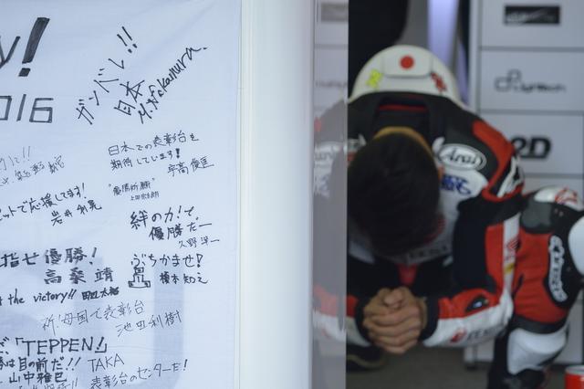 画像: <日本GP>中上貴晶選手、レース終了後のコメント