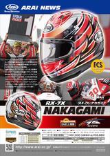 画像3: Moto2で活躍中の中上選手レプリカ!「RX-7X NAKAGAMI」登場!