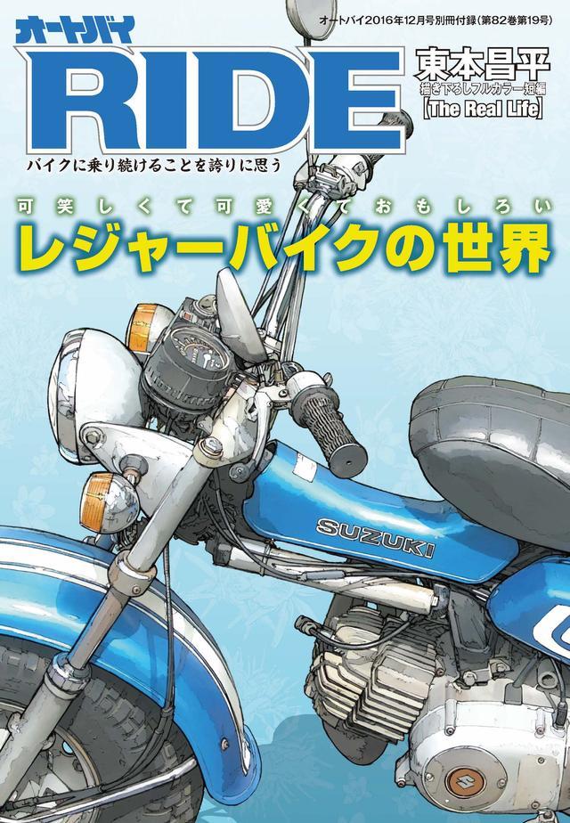 画像: 別冊の『RIDE』はレジャーバイクを大特集!