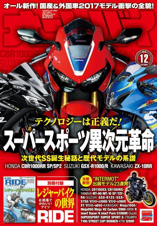 画像: オートバイ 2016年12月号 販売価格(税込): 980 円 発売日 : 2016年11月 1日