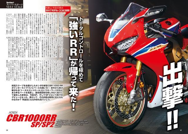 画像: ついに姿を現したホンダの新型CBR1000RR。詳細に迫ります!