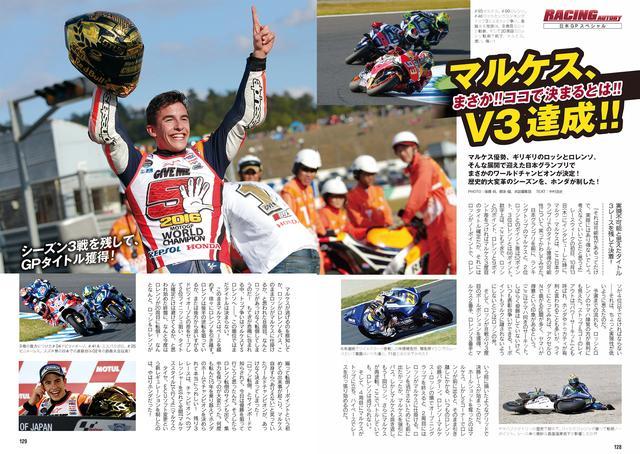 画像: レギュラーページの「レーシングオートバイ」は、スペシャル版として収録。日本グランプリの様子もたっぷり掲載しています。