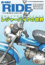 画像: 新生【RIDE】第13号、11月1日(火曜日)発売!!!