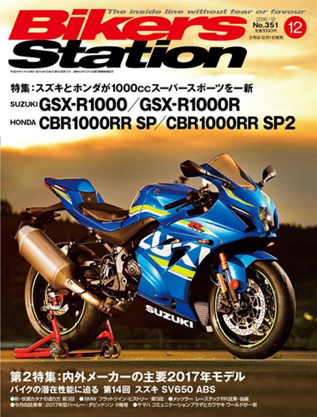 画像: 販売価格(税込): 1,000 円 バイカーズステーション 2016年12月号 発売日 : 2016年11月 1日
