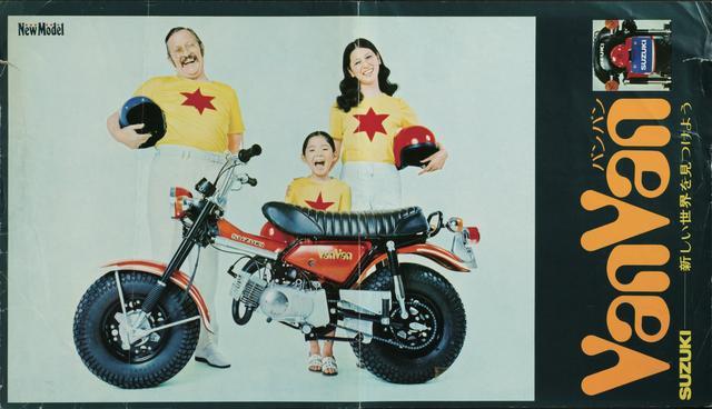 画像: 黄色ボディに赤の六芒星ワンポイントTシャツで揃え、ド派手かつワイルドに笑顔を振りまく家族とおぼしきトリオ。左の白人の男性は旦那なのか祖父なのか、はたまた通りすがりのご近所さんなのか? 真意はわかりませんが笑ってごまかしてみましょう。ちなみに、中頁では水着姿で3人揃い踏みのシーンも(当時の表現とはいえ、掲載は見送らせて頂きます)。72年発売バンバン90より。