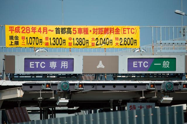 画像: 「ETC2.0」って結局どうなの?(用品テスター太田安治のモノ知りコラム)