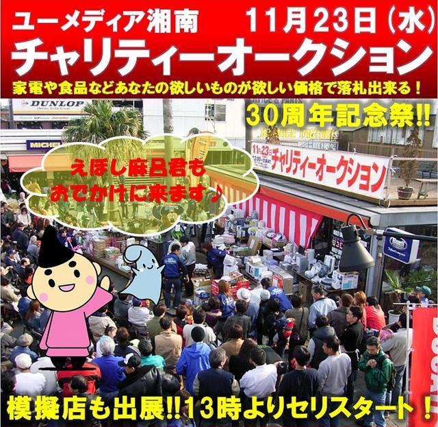 画像: <イベント>チャリティオークション あります! ~11・23 ユーメディア湘南のお祭りです~