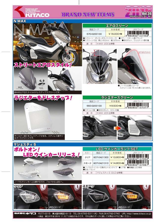 画像: 2016新製品情報Vol.36
