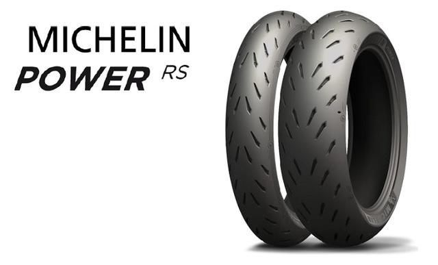 画像: 2017年春発売「MICHELIN POWER RS」
