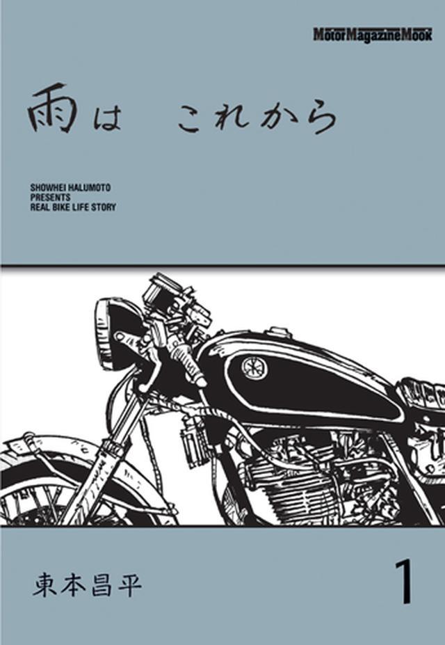 画像: モーターマガジン社 / 雨は これから vol.1