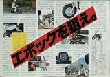 画像6: ポップで可愛いレジャーバイクの世界 VOL.4 エポックな存在に俺はなる! SUZUKI EPO