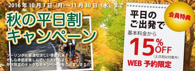 画像: レンタルバイクに乗るならレンタル819