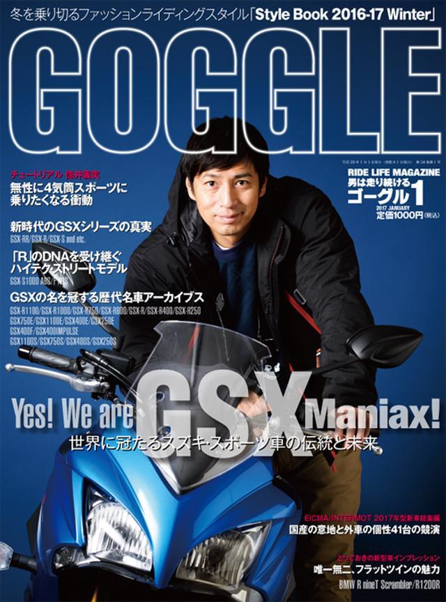 画像: GOGGLE 11月24日発売2017年1月号はSUZUKI GSX 特集です。 定価 1,000円