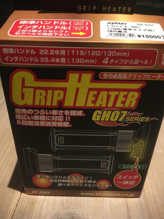 画像1: グリップヒーターが付いたよ♡(福山理子)