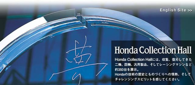 画像: Honda Collection Hall