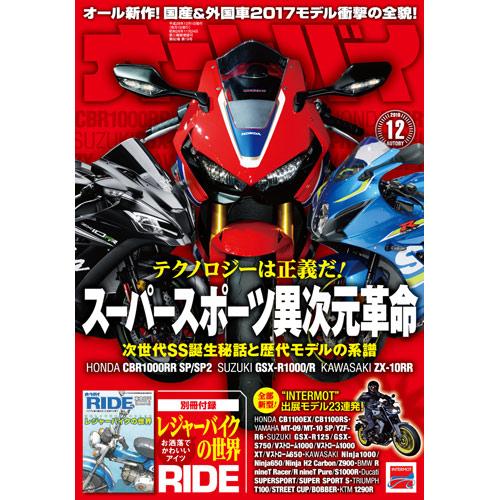 画像: オートバイ 2016年12月号 モーターマガジン社の通販本店サイト