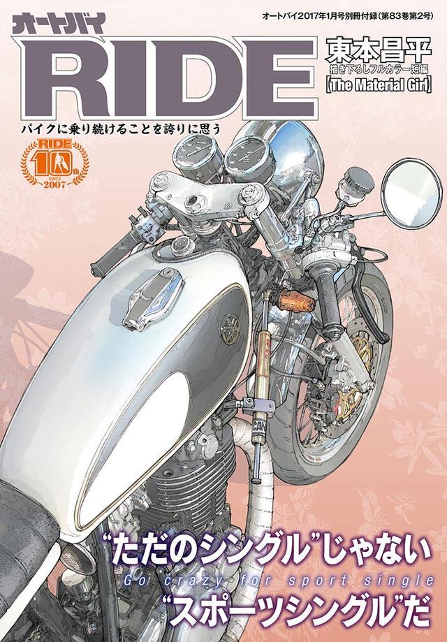 画像: 新生【RIDE】第14号、12月1日(木曜日)発売!!!