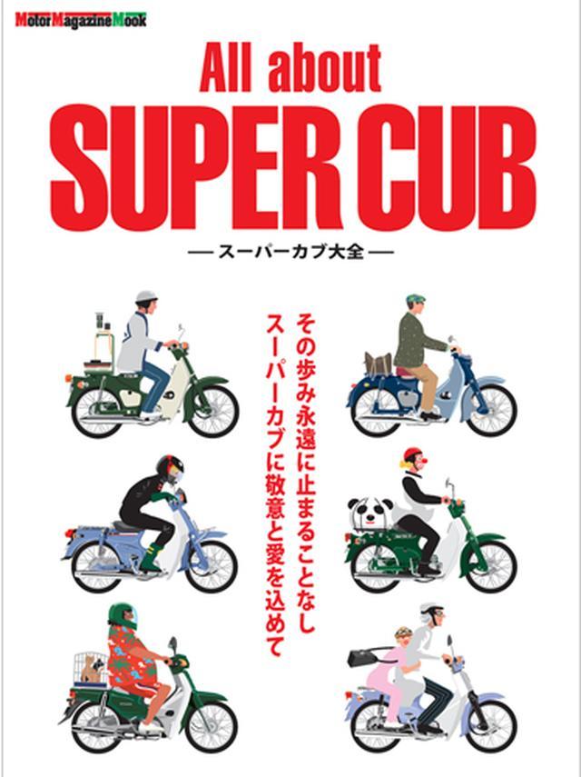 画像: モーターマガジン社 / All about SUPER CUB -スーパーカブ大全-