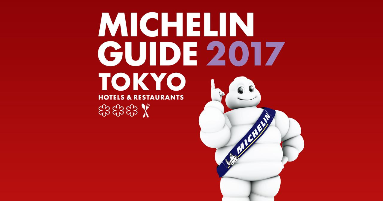 画像: 『ミシュランガイド東京2017』無料公開   クラブミシュラン