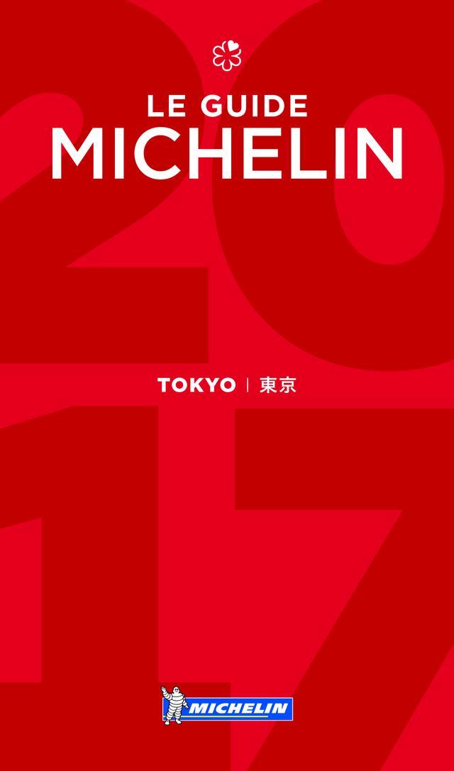 画像: 「ミシュランガイド東京2017」のセレクションを発表