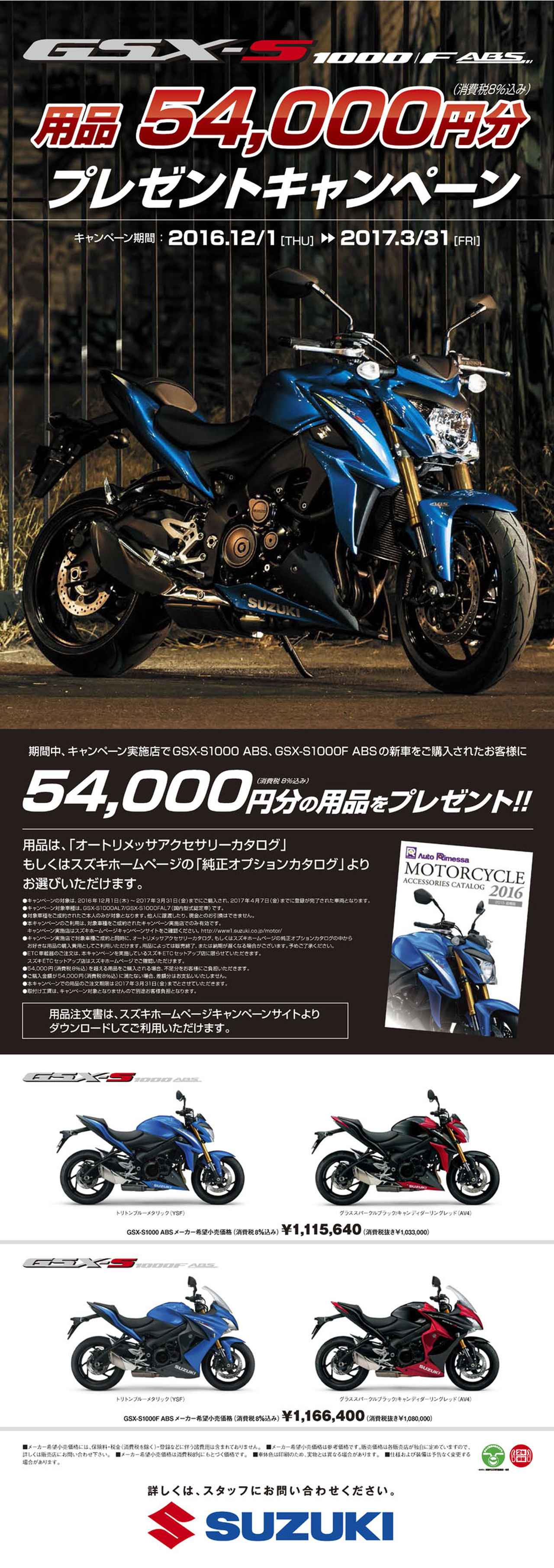 画像: スズキ 「GSX-S1000シリーズ用品プレゼントキャンペーン」実施